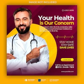 Bannière de prévention des soins de santé ou flyer carré pour le modèle de publication sur les médias sociaux
