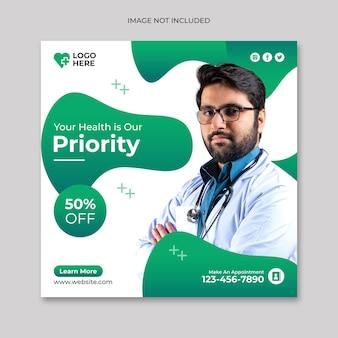 Bannière de publication de médias sociaux médicaux ou modèle de flyer carré