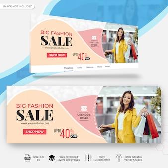 Bannière de réseaux sociaux de vente de mode