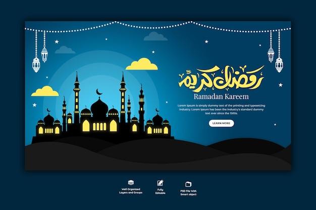 Bannière web religieux du festival islamique traditionnel ramadan kareem