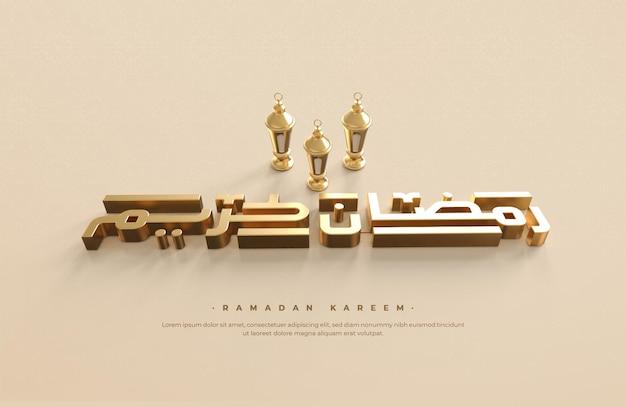 Calligraphie de ramadan kareem 3d or avec des lanternes