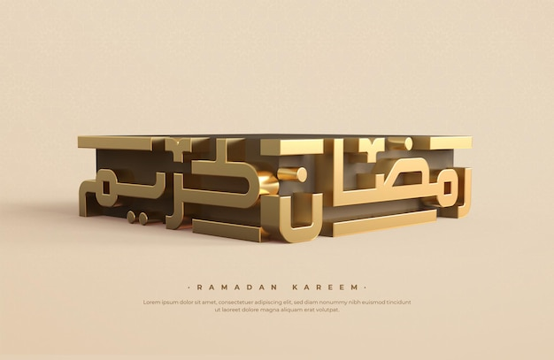 Calligraphie de ramadan kareem 3d or