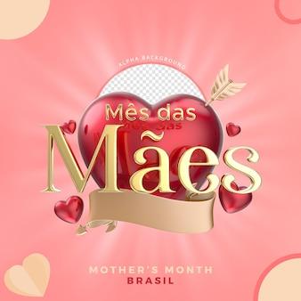 Carte de voeux du mois des mères avec rendu 3d de coeur
