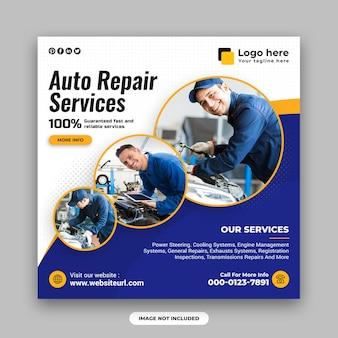 Centre de réparation automobile et automobile modèle de conception de publication sur les réseaux sociaux et de bannière web