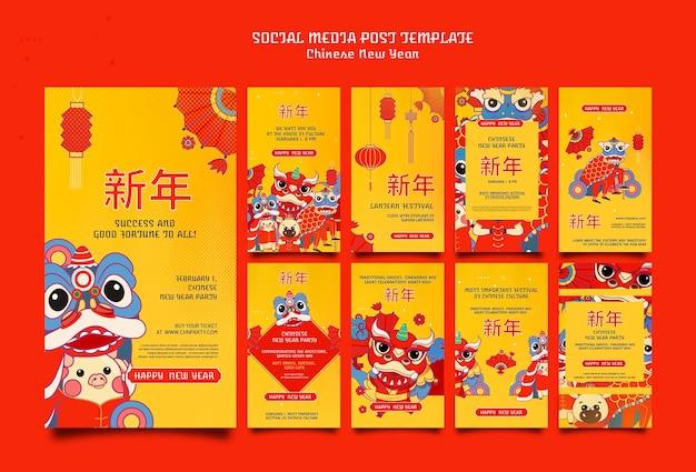 Collection d'histoires festives du nouvel an chinois sur les réseaux sociaux