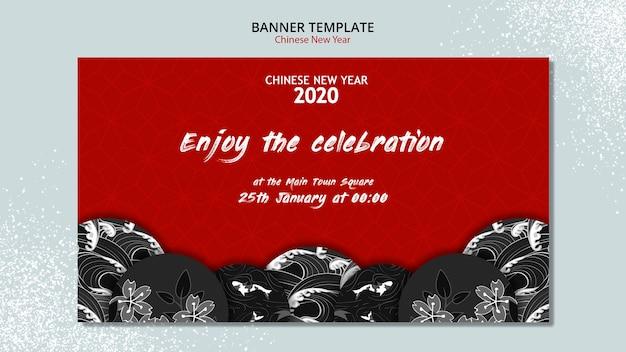 Concept de bannière de nouvel an chinois