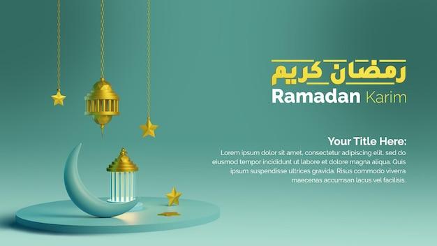 Concept de vente ramadan mubarak avec la lanterne étoilée suspendue