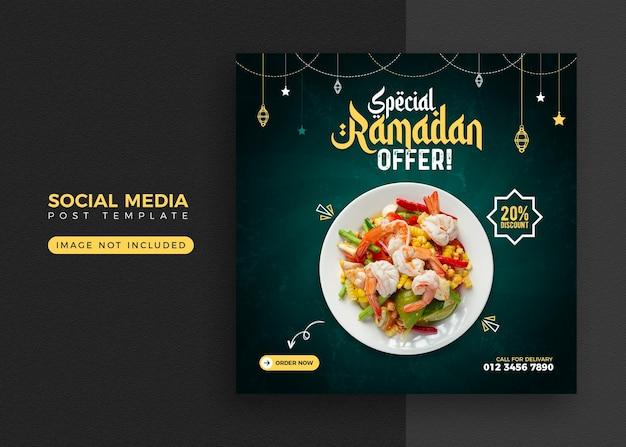 Conception de modèle de bannière de nourriture ramadan et de publication sur les médias sociaux