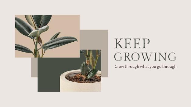 Continuez à faire croître le modèle botanique psd avec la bannière du blog de l'usine de caoutchouc