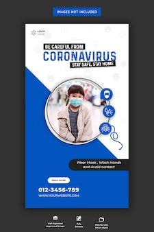 Coronavirus ou convid-19 instagram story template premium psd