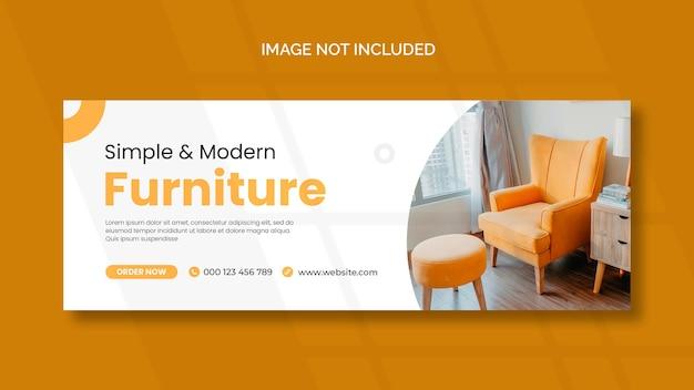 Couverture facebook de meubles et modèle de bannière panoramique