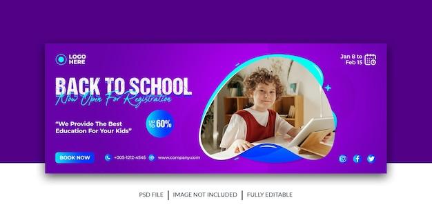 Couverture des médias sociaux pour l'admission à l'école couverture facebook bannière de retour à l'école modèle premium