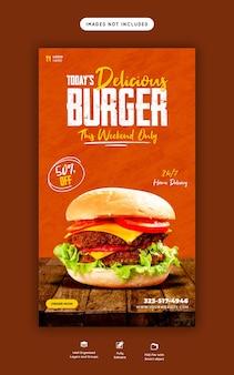 Délicieux burger et menu alimentaire modèle d'histoire instagram et facebook