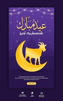 Eid al adha mubarak festival islamique modèle d'histoire instagram et facebook