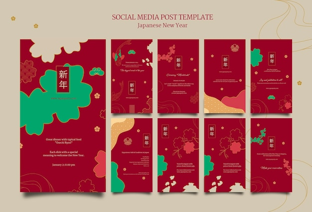 Ensemble de publications sur les réseaux sociaux du nouvel an japonais