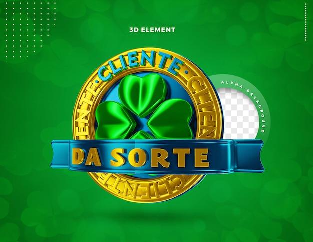 Étiquette client luck 3d pour la composition au brésil