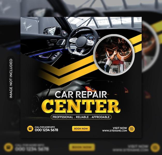 Flyer carré du centre de réparation automobile ou modèle de publication sur les réseaux sociaux instagram