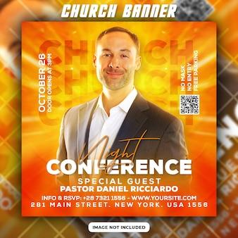 Flyer de nuit de l'église et modèle de bannière web de publication sur les médias sociaux