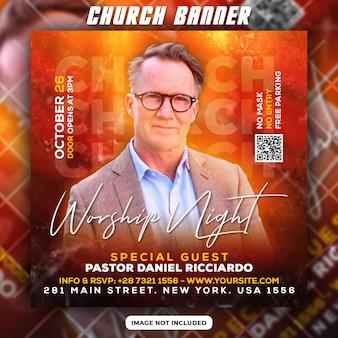 Flyer de soirée d'église et modèle de bannière de médias sociaux