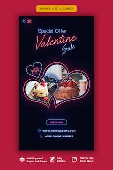 Histoire instagram de la vente de la saint-valentin