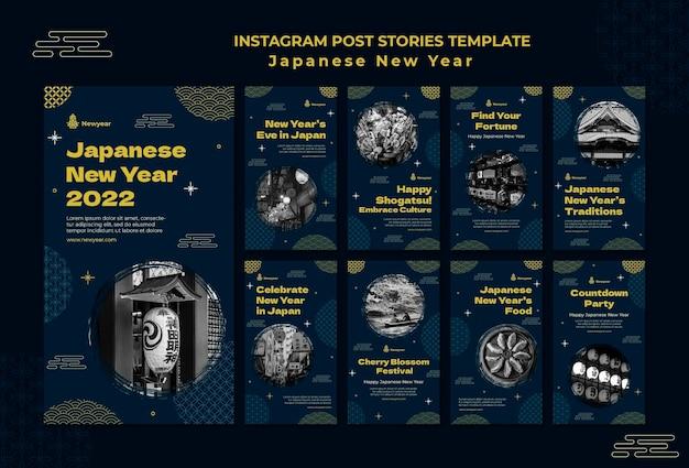Histoires de médias sociaux du nouvel an japonais avec des détails jaunes
