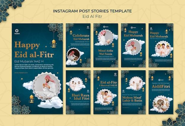 Histoires sur les réseaux sociaux de l'aïd al-fitr