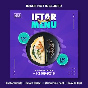 Iftar menu spécial nourriture promotion promotionnelle médias sociaux instagram modèle de bannière de publication