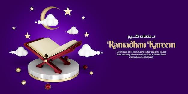 Illustration de rendu 3d de la décoration islamique pour le modèle de voeux ramadan kareem