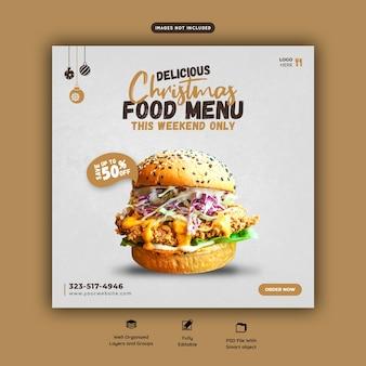 Joyeux noël délicieux burger et menu de nourriture modèle de bannière de médias sociaux