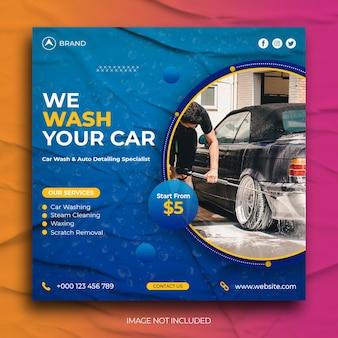 Lavage de voiture publication sur les médias sociaux instagram post banne template