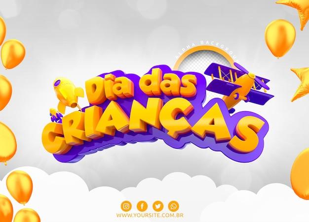 Logo 3d de la fête des enfants