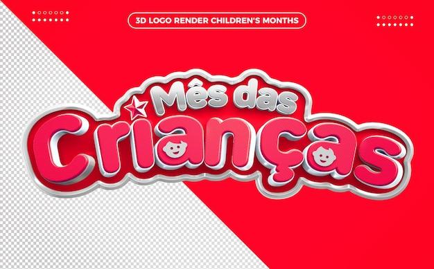 Logo du mois 3d des enfants rouges pour les compositions au brésil
