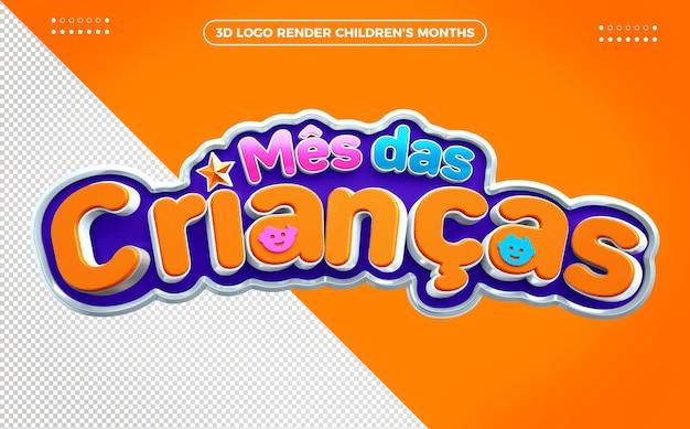 Logo du mois 3d pour enfants orange et bleu pour les compositions au brésil