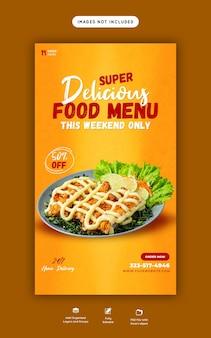 Menu alimentaire et restaurant modèle d'histoire instagram et facebook