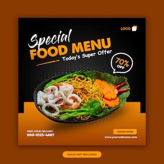 Menu alimentaire spécial modèle de conception de bannière de publication de médias sociaux