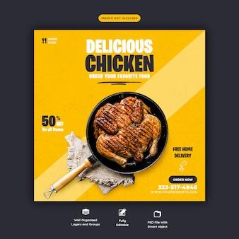 Menu de nourriture et modèle de bannière de médias sociaux de restaurant