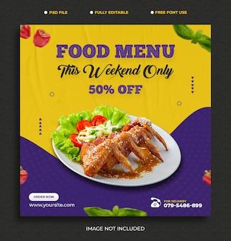 Menu de nourriture et modèle de bannière de publication facebook de nourriture délicieuse gratuit