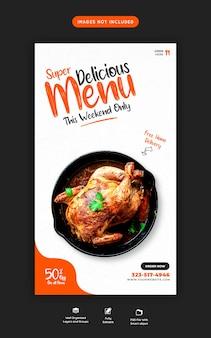 Menu de nourriture et restaurant instagram et modèle d'histoire de médias sociaux