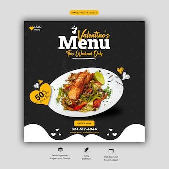 Menu de nourriture de la saint-valentin et modèle de bannière de médias sociaux de restaurant