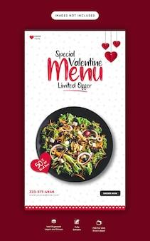 Menu de nourriture de la saint-valentin et modèle d'histoire de restaurant instagram et facebook