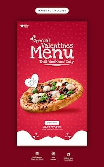 Menu de la saint-valentin et délicieuse pizza modèle d'histoire instagram et facebook