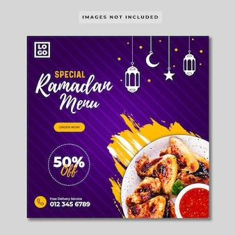 Menu spécial ramadan bannière des médias sociaux