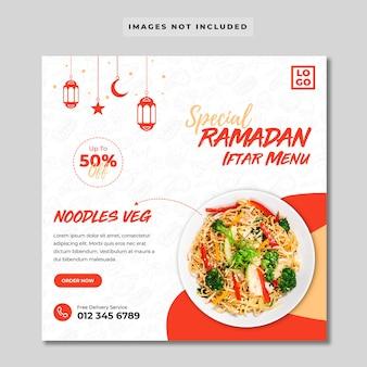 Menu spécial ramadan iftar instagram ou bannière de médias sociaux