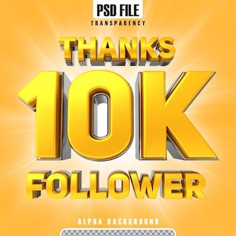 Merci 10k suivez la bannière de rendu 3d or
