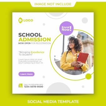 Modèle d'admission scolaire modifiable publication de médias sociaux