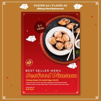 Modèle d'affiche de cuisine chinoise