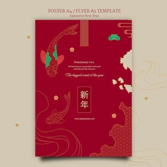 Modèle d'affiche du nouvel an japonais en rouge