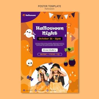 Modèle d'affiche de fête d'halloween