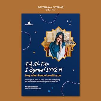 Modèle d'affiche ou de flyer de l'aïd al-fitr