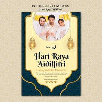 Modèle d'affiche hari raya aidilfitri